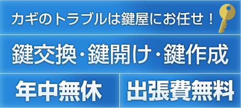 名古屋市中川区で鍵のトラブルが起きましたらご相談ください