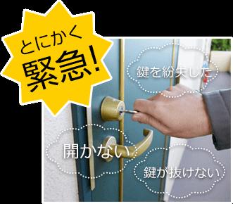 とにかく急ぎの鍵依頼は中川区の鍵屋が急行!